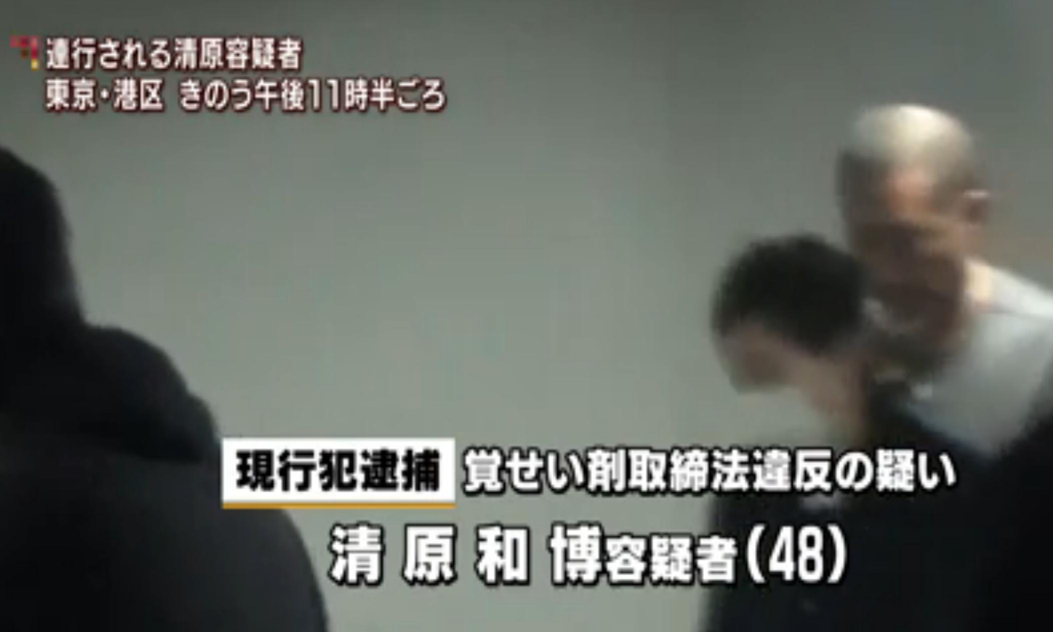 清原和博氏 覚せい剤 逮捕 薬物使用疑惑