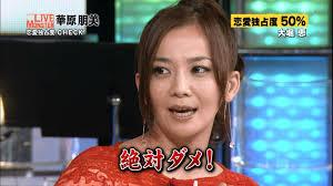 清原和博 大物歌手 8人 誰 女性 画像