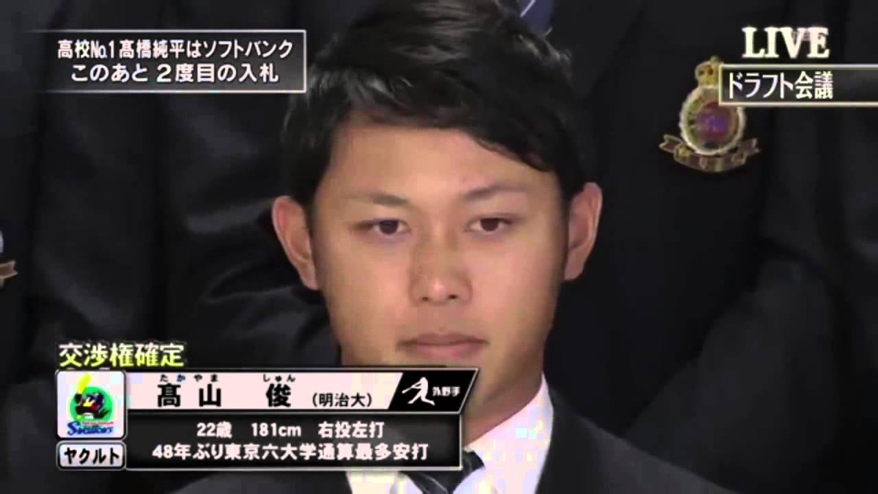 高山俊 阪神ファン 彼女 守備