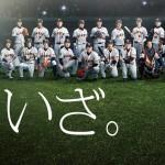 プロ野球順位予想2016!江川もw解説者・評論家たちの予想をまとめてみた!
