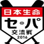 プロ野球交流戦2016の日程!チケットは⁉︎優勝候補を予想!