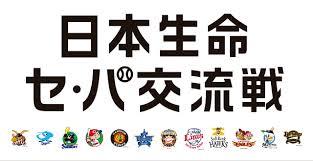 プロ野球 セ・パ交流戦 2016 日程 優勝予想