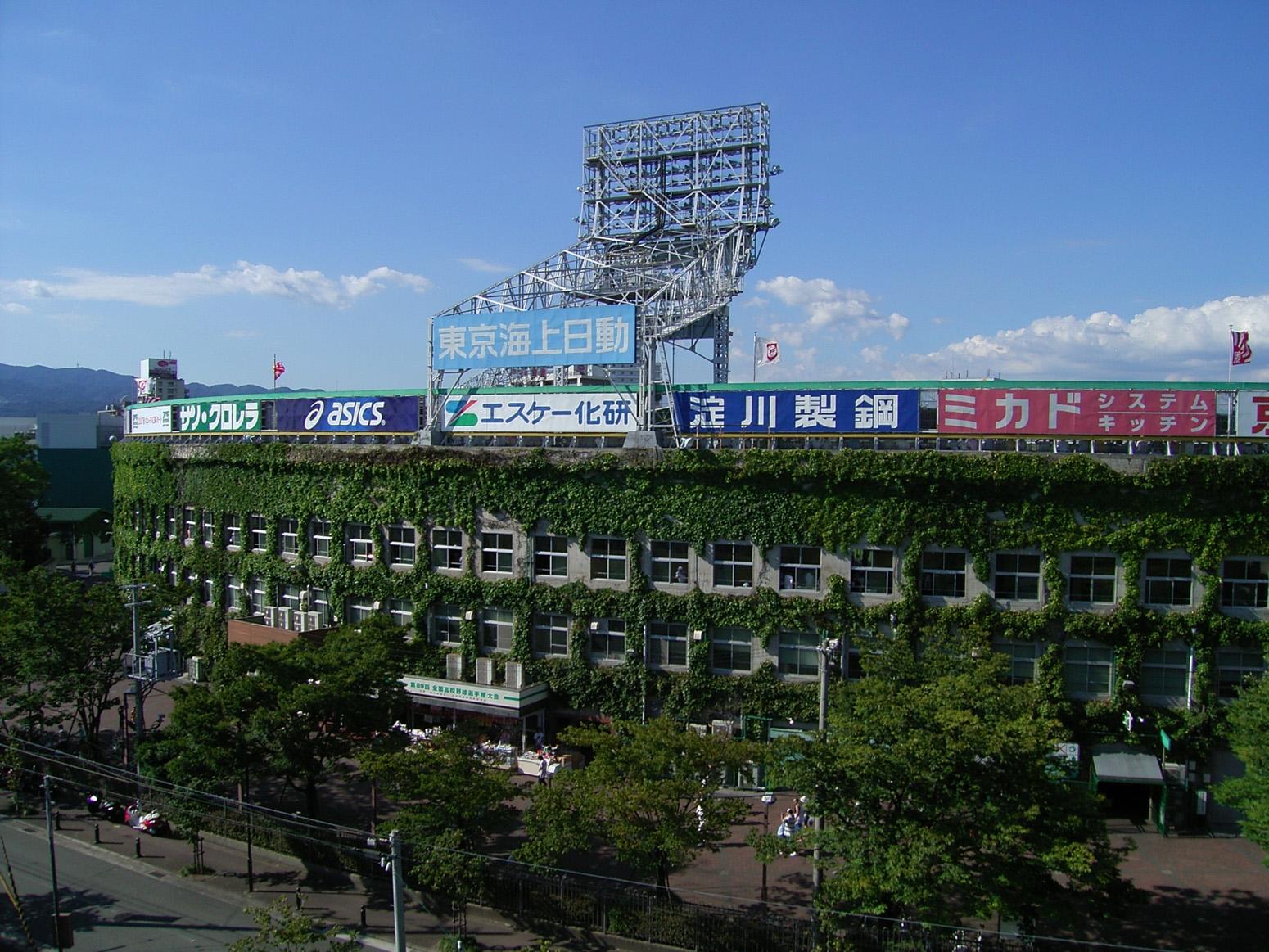 高校野球 甲子園 行われる 理由 何故 大阪 東京