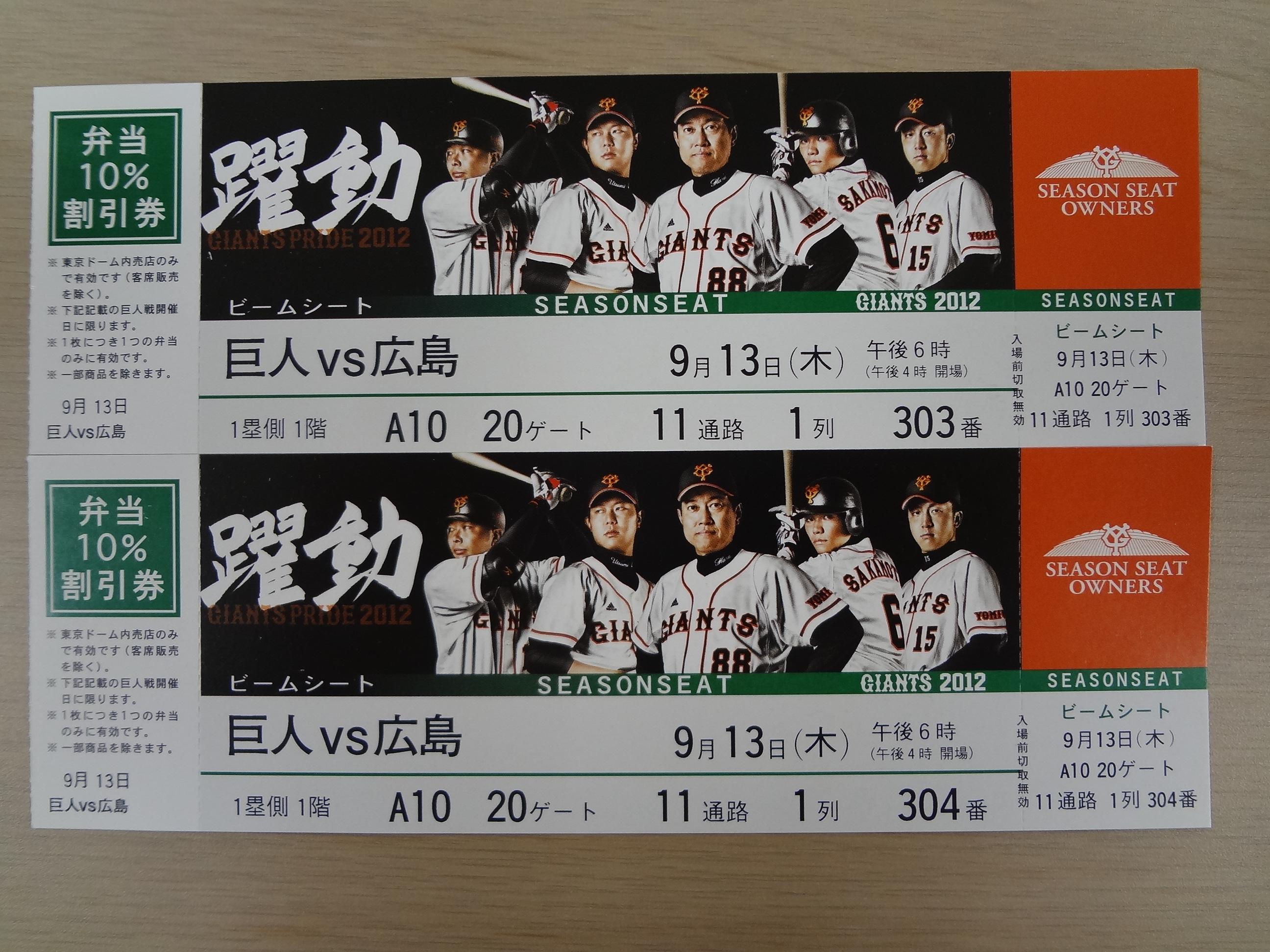 プロ野球 チケット 安く 購入
