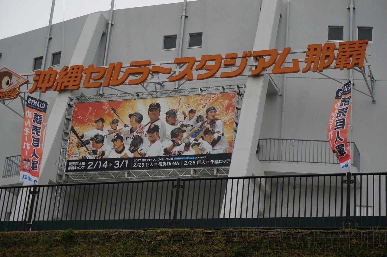 巨人 2018 沖縄 キャンプ 選手 ホテル サイン 貰う コツ