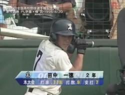 田中一徳 PL学園 現在 松坂世代 高校日本代表